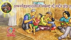 2017-2019 Year of Family by Cambodian Vicariate Apostolic of Phnom Penh.