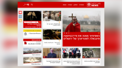 Homepage of Vatican News in Hebrew
